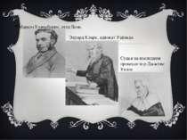 Маркіз Куїнсберрі, батько Бозі. Едуард Кларк, адвокат Уайльда Суддя на останн...