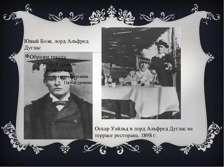 Оскар Уайльд і лорд Альфред Дуглас на терасі ресторану. 1898 р. Юний Бозі, ло...