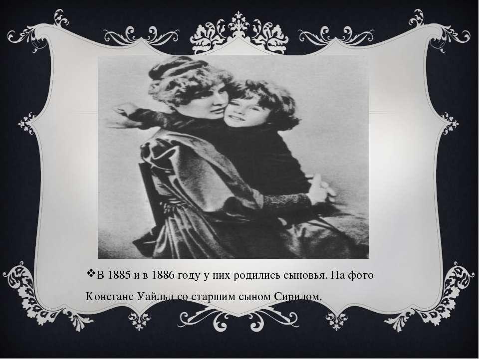 В 1885 і В 1886 році у них народилися сини. На фото Констанс Уайльд зі старши...