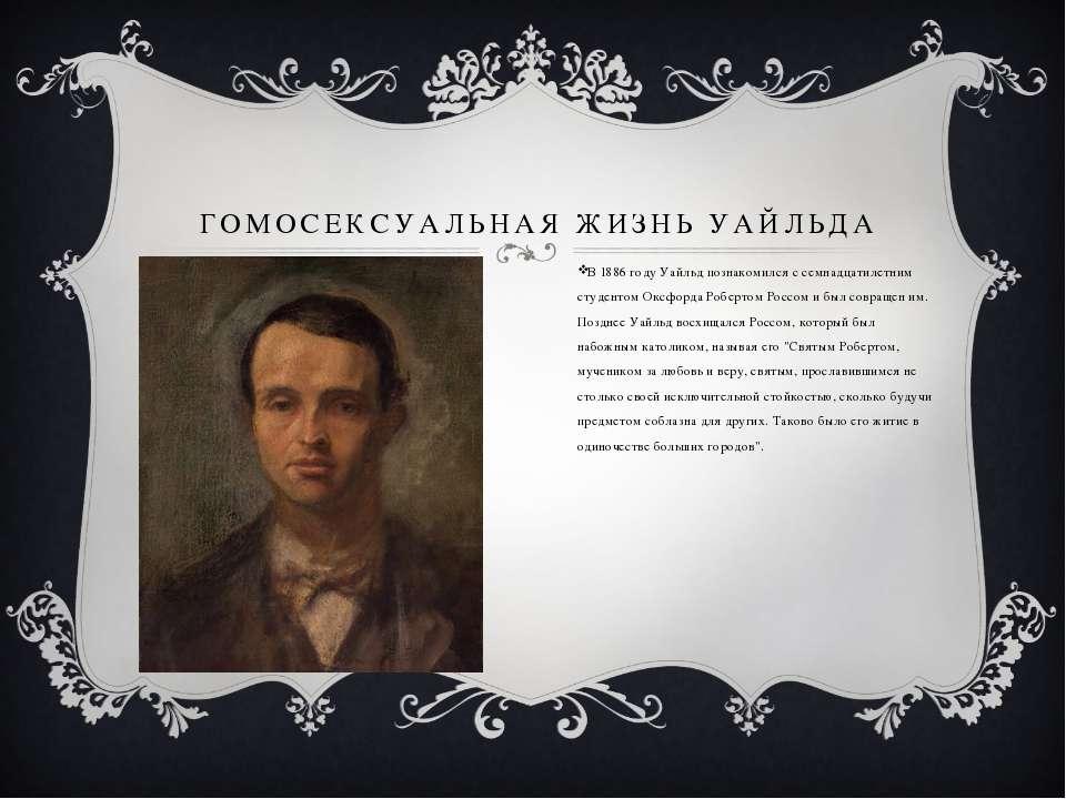 ГОМОСЕКСУАЛЬНА ЖИТТЯ УАЙЛЬДА В 1886 році Уайльд познайомився з сімнадцятирічн...