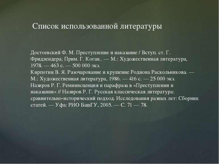 Список использованной литературы Достоевский Ф. М. Преступление и наказание /...