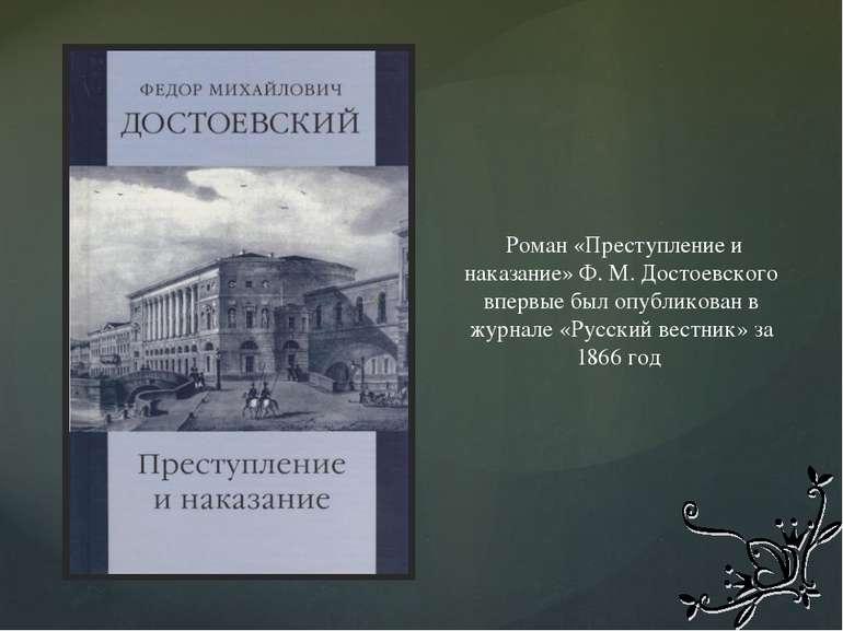 Роман «Преступление и наказание» Ф. М. Достоевского впервые был опубликован в...