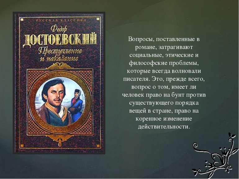 Вопросы, поставленные в романе, затрагивают социальные, этические и философск...