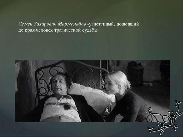 Семен Захарович Мармеладов -угнетенный, дошедший до края человек трагической ...