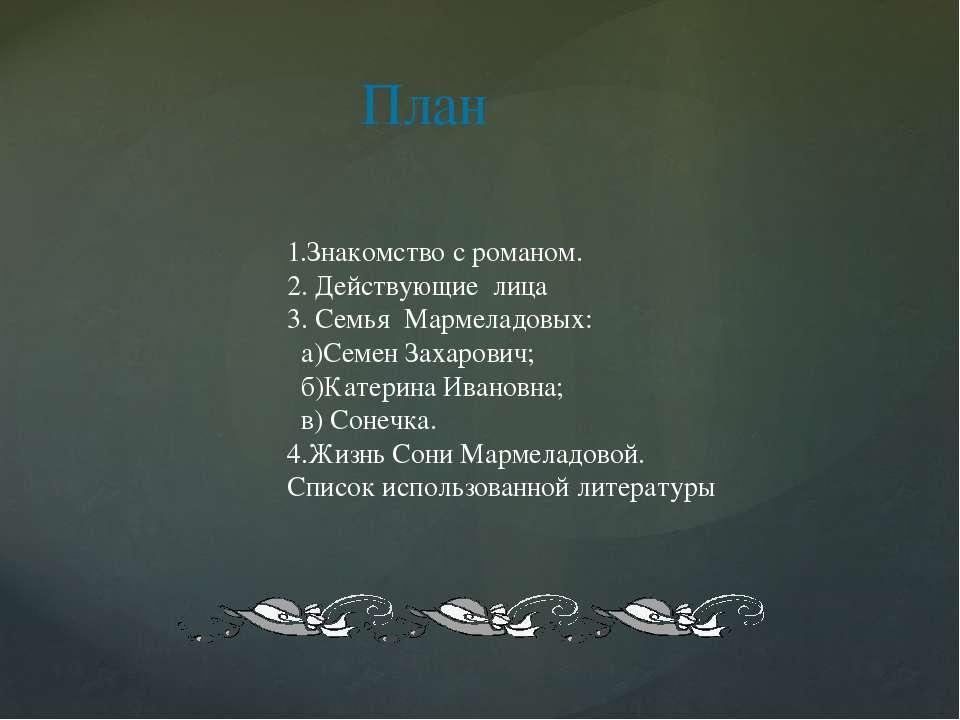 План 1.Знакомство с романом. 2. Действующие лица 3. Семья Мармеладовых: а)Сем...