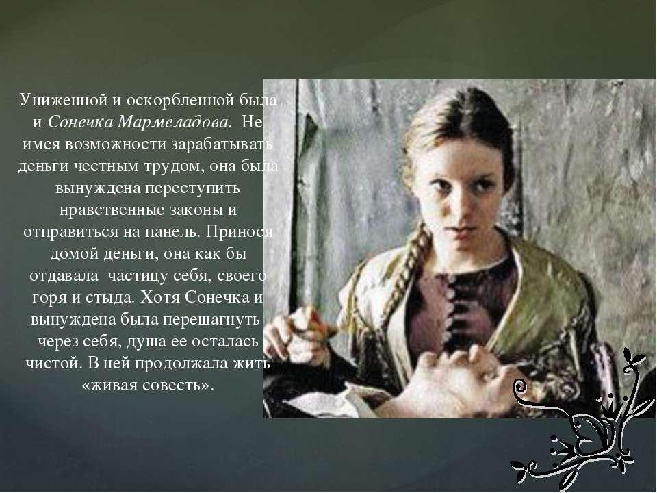 Униженной и оскорбленной была и Сонечка Мармеладова. Не имея возможности зара...