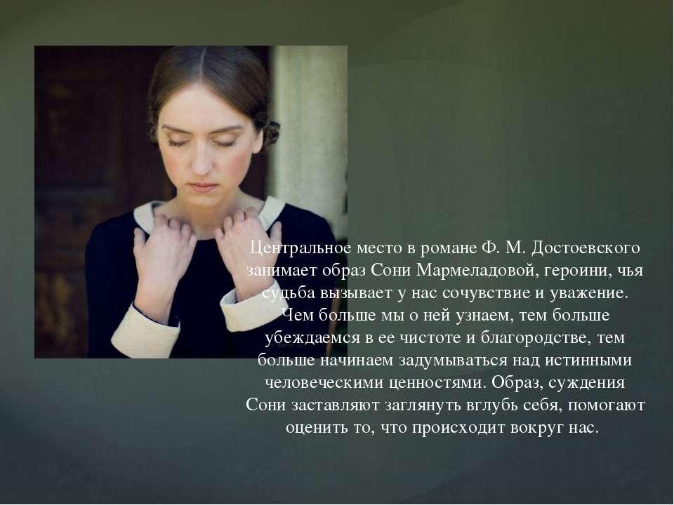 Центральное место в романе Ф. М. Достоевского занимает образ Сони Мармеладово...