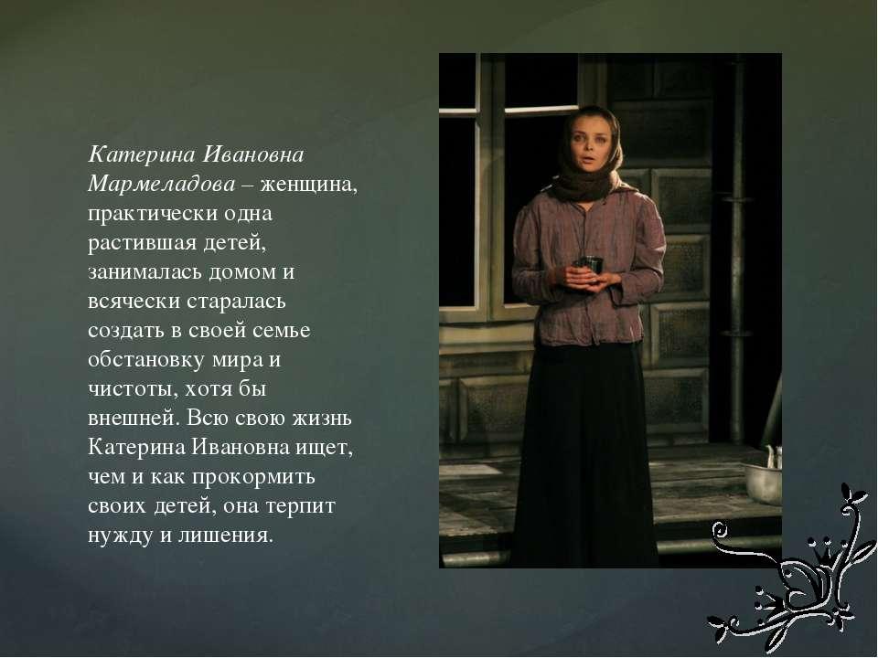 Катерина Ивановна Мармеладова – женщина, практически одна растившая детей, за...