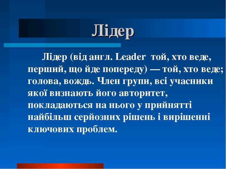 Лідер Лідер (від англ. Leader той, хто веде, перший, що йде попереду) — той, ...