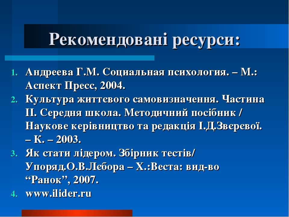 Рекомендовані ресурси: Андреева Г.М. Социальная психология. – М.: Аспект Прес...