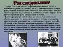 Едуард Хлысталов працював старшим слідчим на колись відомої Петрівці - 38.Одн...