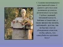 З Єсенін виховувався в християнській родині. З раннього дитинства в ньому роз...
