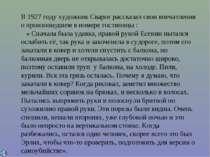 У 1927 році художник Сварог розповів свої враження про події в номері готелю ...
