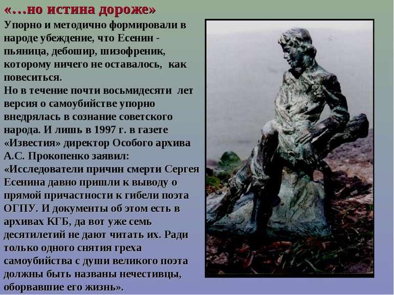 Наполегливо і методично формували в народі переконання, що Єсенін - п'яниця, ...