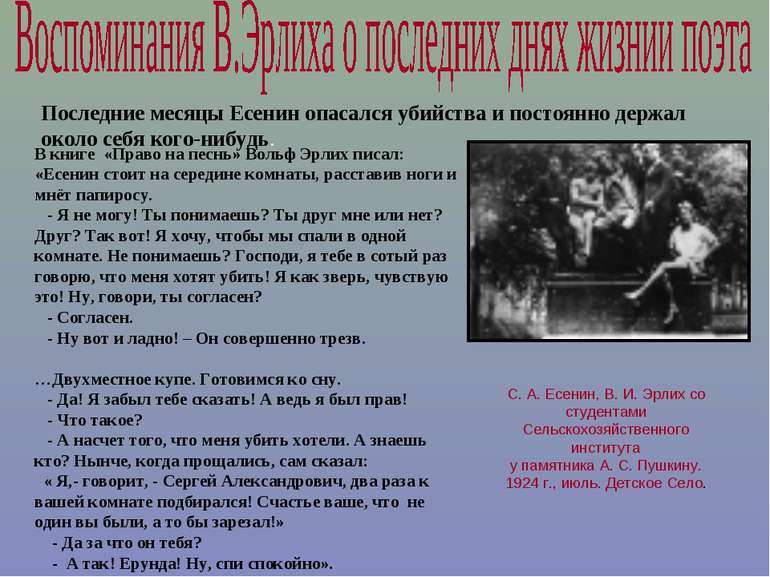 У книзі «Право на пісню» Вольф Ерліх писав: «Єсенін стоїть на середині кімнат...