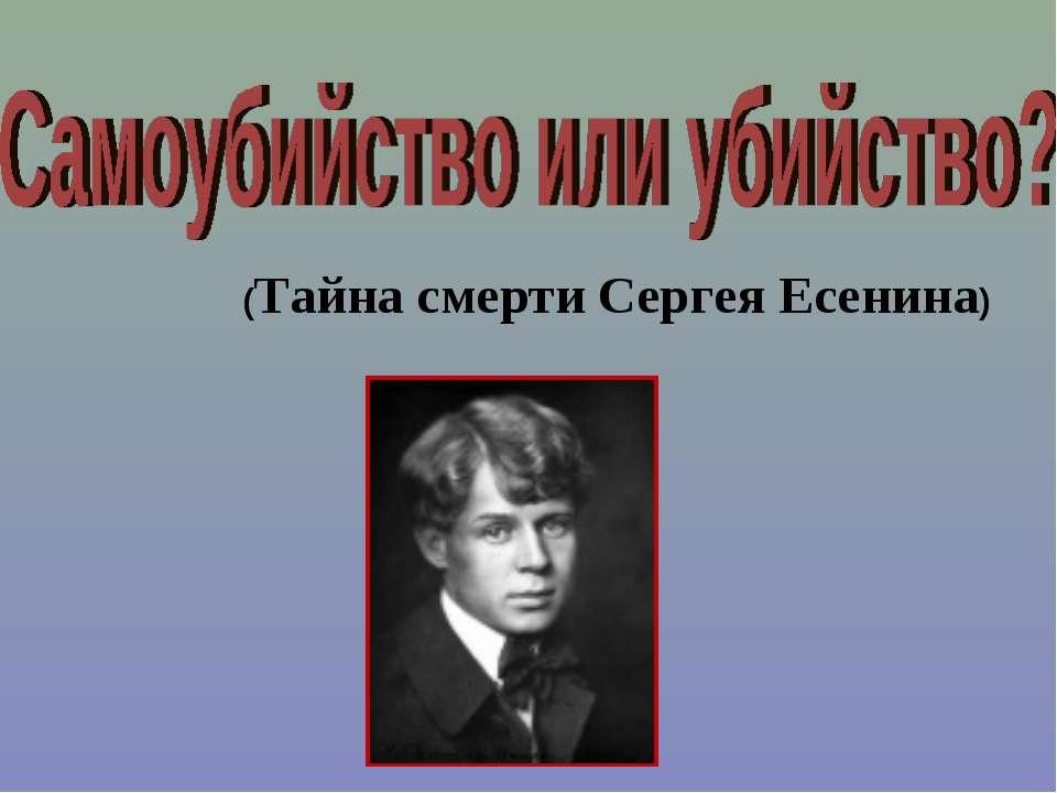 """(""""Таємниця смерті Сергія Єсеніна"""")"""