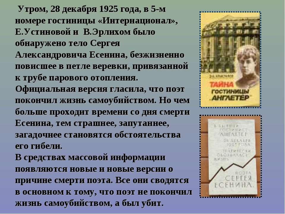 Вранці, 28 грудня 1925 року, в 5-му номері готелю «Інтернаціонал», Тобто Усти...