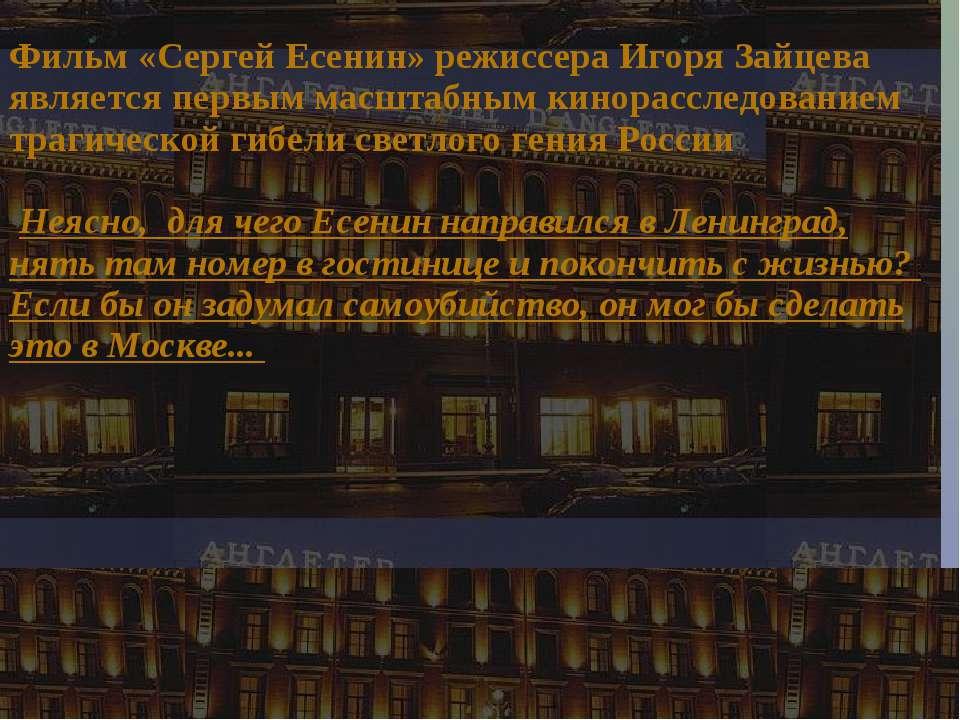 Фільм «Сергій Єсенін» режисера Ігоря Зайцева є першим масштабним кинорасследо...