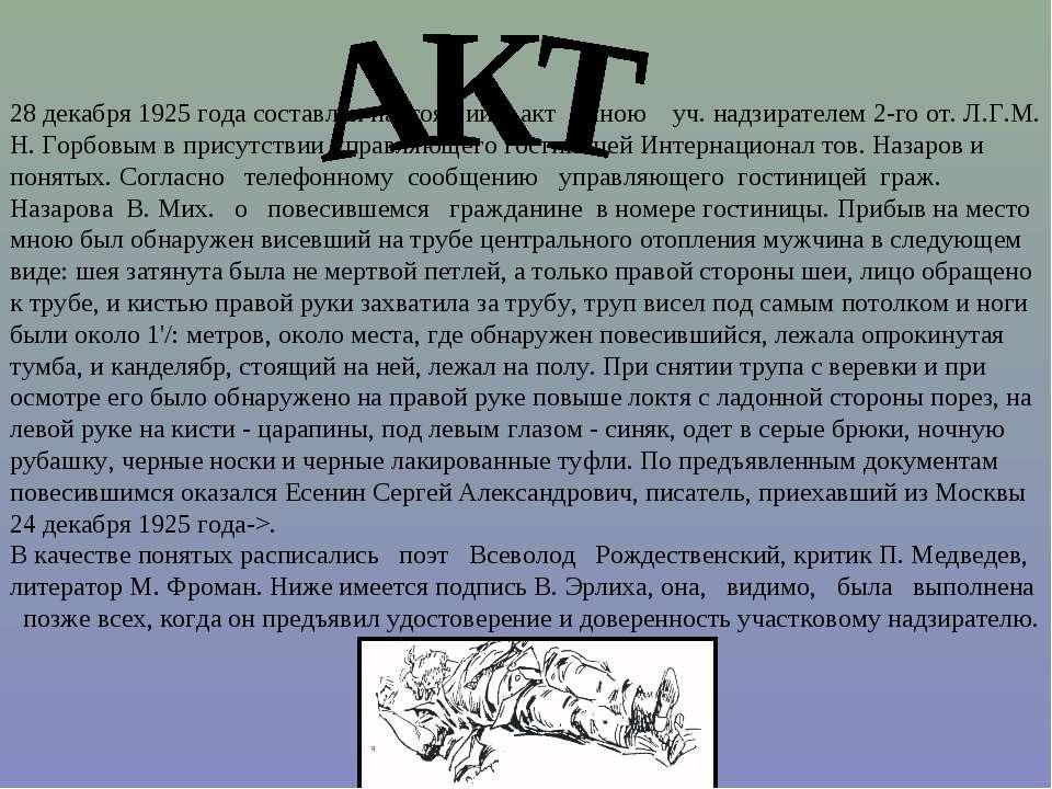 28 грудня 1925 року складено цей акт мною навч. наглядачем 2-го від. Л. Р. М....