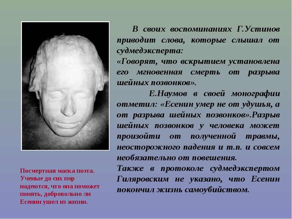 Посмертна маска поета. Вчені досі сподіваються, що вона допоможе зрозуміти, ч...
