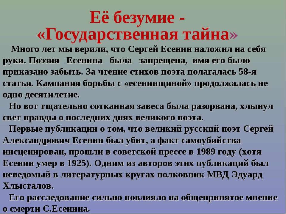 Її божевілля - «Державна таємниця» Багато років ми вірили, що Сергій Єсенін н...