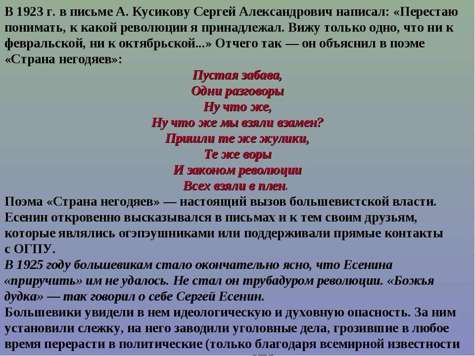 У 1923 р. в листі А. Кусикову Сергій Олександрович написав: «Перестаю роз...