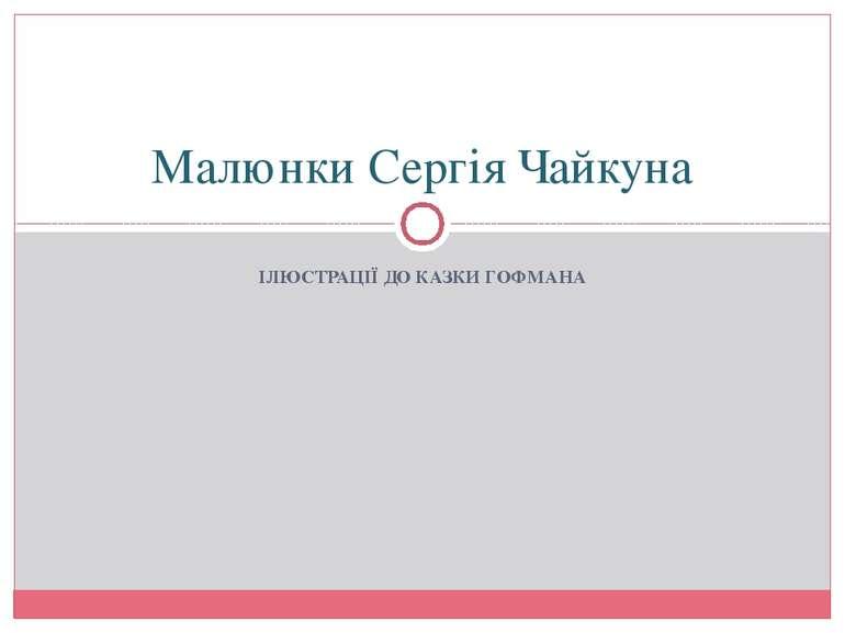 ІЛЮСТРАЦІЇ ДО КАЗКИ ГОФМАНА Малюнки Сергія Чайкуна