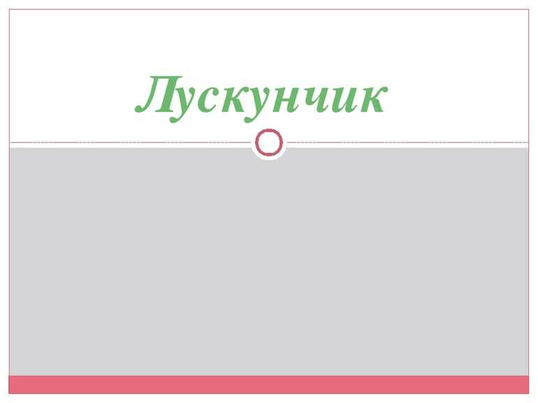 Лускунчик