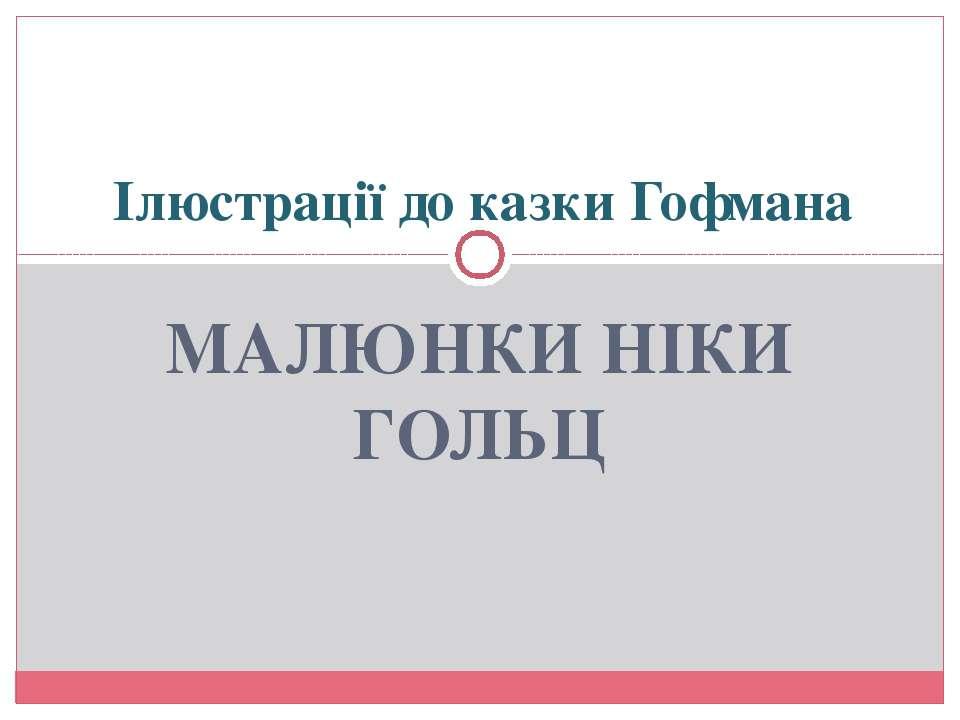 МАЛЮНКИ НІКИ ГОЛЬЦ Ілюстрації до казки Гофмана
