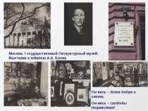 Москва. Державний Літературний музей. Виставка до ювілею А. А. Блоку Він весь...