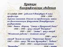 Короткі біографічні відомості 16 листопада 1880 - народився в Петербурзі в сі...