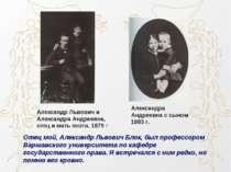 Олександр Львович і Олександра Андріївна, батько і мати поета. 1879 р Олексан...