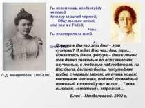 Л. Д. Менделєєва. 1900-1901 Ти згадаєш, коли я піду на спочинок, Зникну за си...