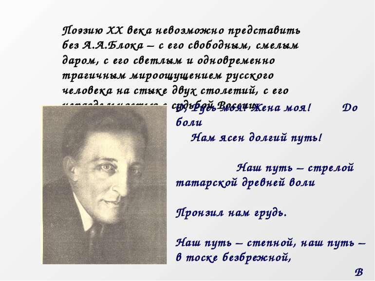 Поезію XX століття неможливо уявити без А. А. Блоку - з його вільним, сміливи...