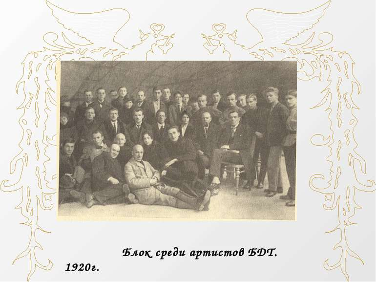 Блок серед артистів БДТ. 1920р.