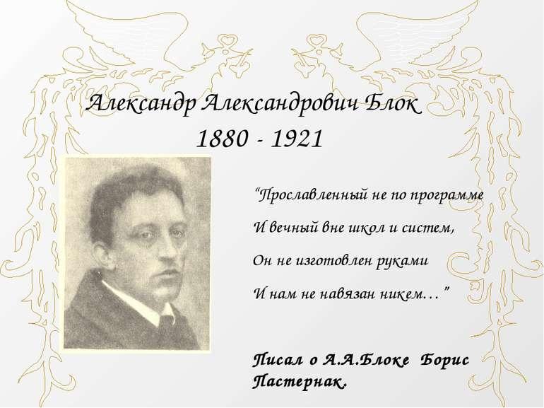 """Олександр Олександрович Блок 1880 - 1921 """"Прославлений не за програмою І вічн..."""