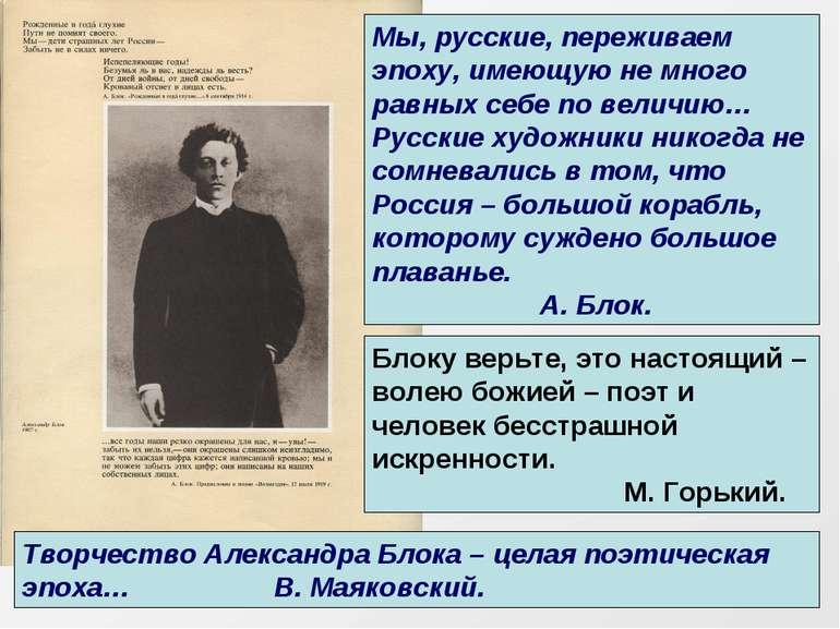 Блоку вірте, це справжній - волею божою - поет і людина безстрашної щирості. ...