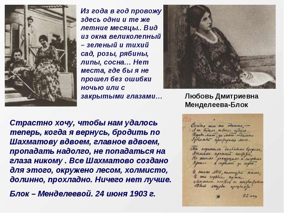 Любов Дмитрівна Менделєєва-Блок З року в рік проводжу тут одні й ті ж літні м...