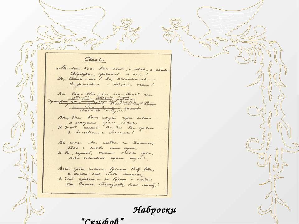 """Начерки """"Скіфів"""""""