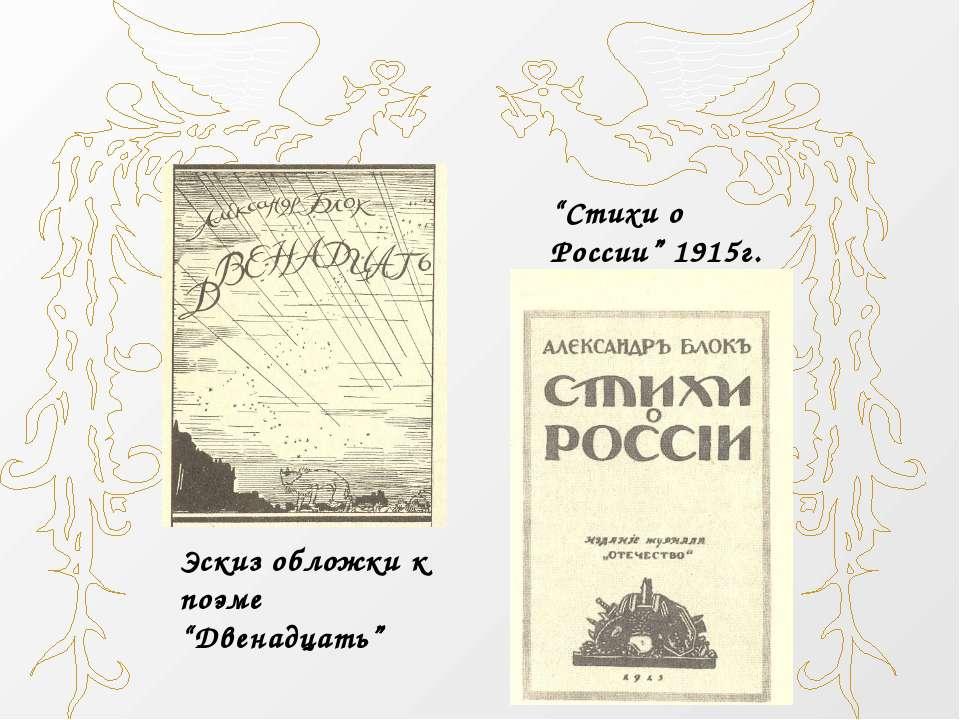 """""""Вірші про Росію"""" 1915г. Ескіз обкладинки до поеми """"Дванадцять"""""""