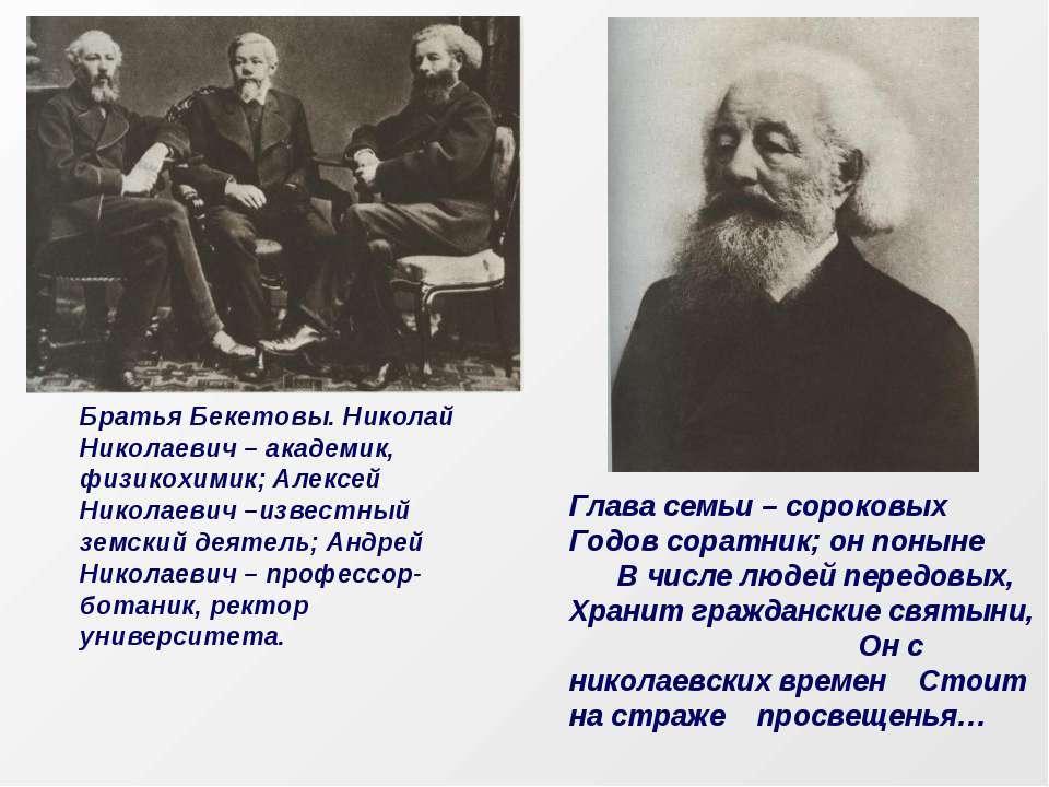 Брати Бекетови. Микола Миколайович - академік, физикохимик; Олексій Миколайов...