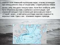 Навесні 1936 Хемінгуей опублікував нарис, в якому розповідав про епізод рибно...