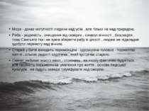 Море - доказ могутності людини над усім , але тільки не над природою. Риба - ...