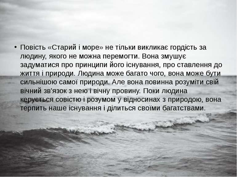 Повість «Старий і море» не тільки викликає гордість за людину, якого не можна...