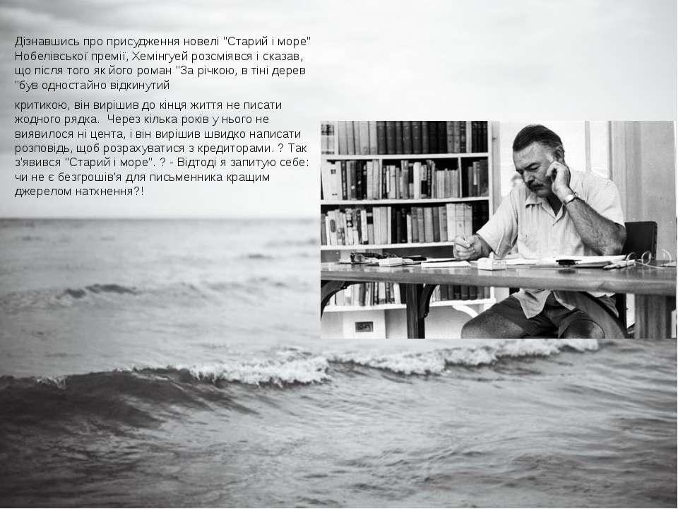 """Дізнавшись про присудження новелі """"Старий і море"""" Нобелівської премії, Хемінг..."""