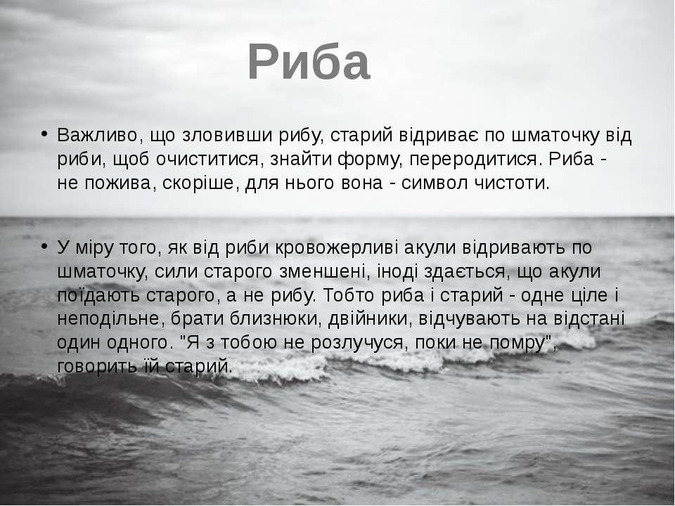 Важливо, що зловивши рибу, старий відриває по шматочку від риби, щоб очистити...