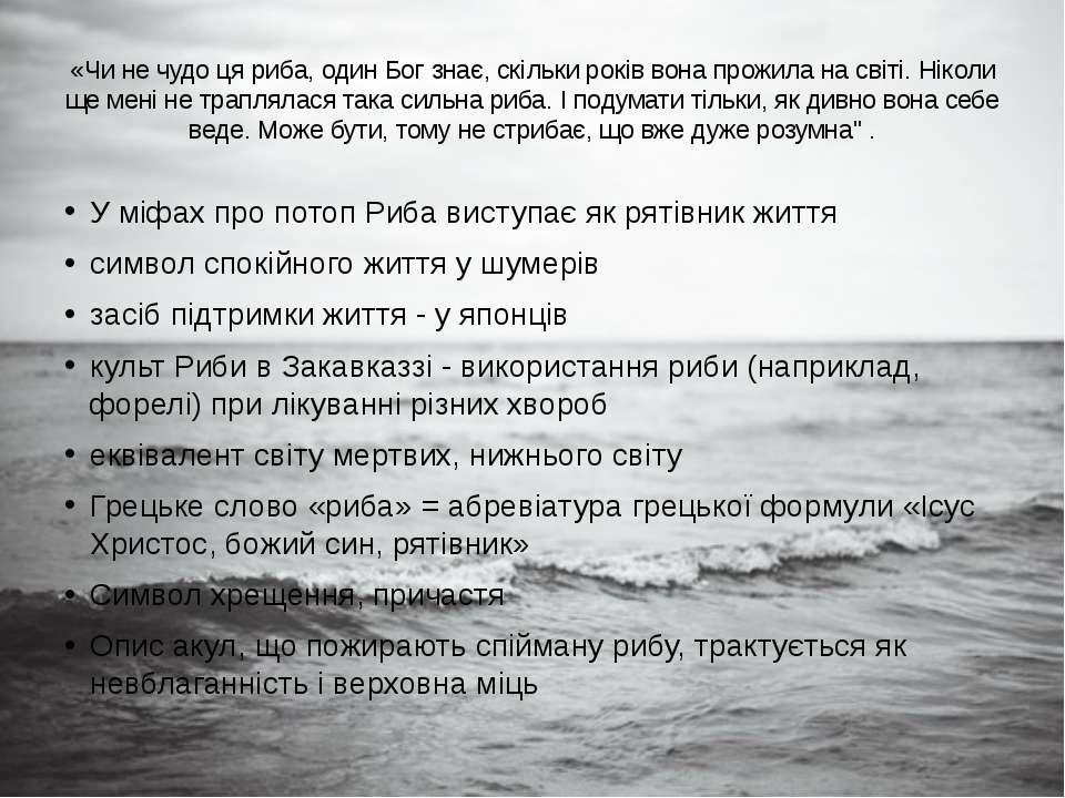 «Чи не чудо ця риба, один Бог знає, скільки років вона прожила на світі. Ніко...