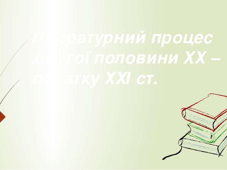 Літературний процес другої половини ХХ – початку ХХІ ст.
