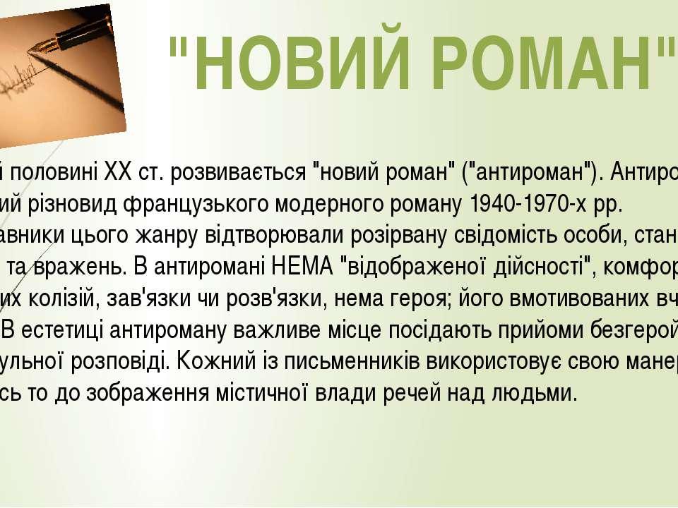 """""""НОВИЙ РОМАН"""" У другій половині XX ст. розвивається """"новий роман"""" (""""антироман..."""