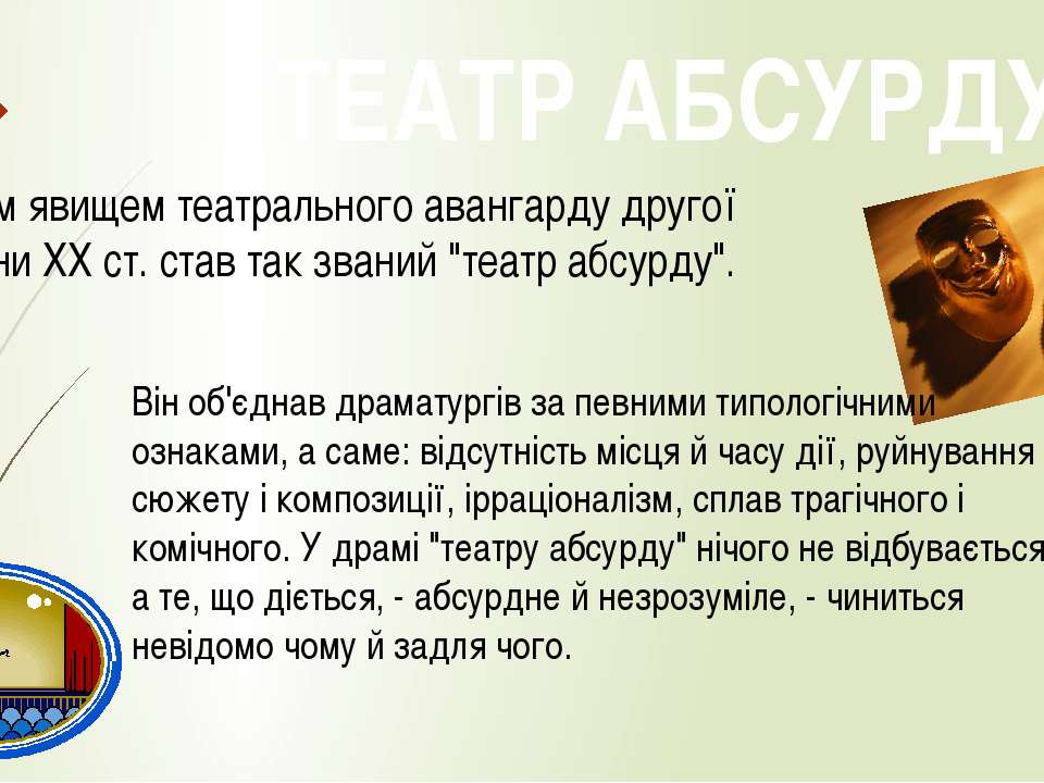 """""""ТЕАТР АБСУРДУ"""" Він об'єднав драматургів за певними типологічними ознаками, а..."""